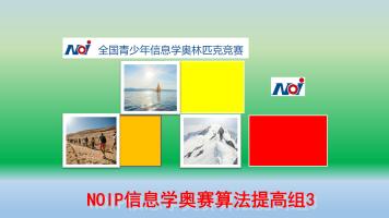 NOIP信息学奥赛算法提高组3
