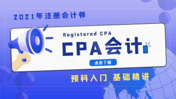 CPA会计 注册会计师|cpa 基础|注会会计|零基础免费学