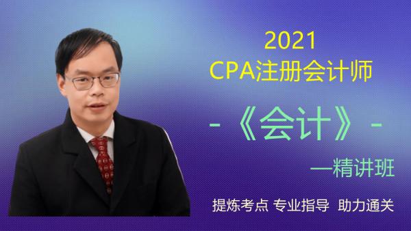2021注册会计师CPA—会计—精讲班