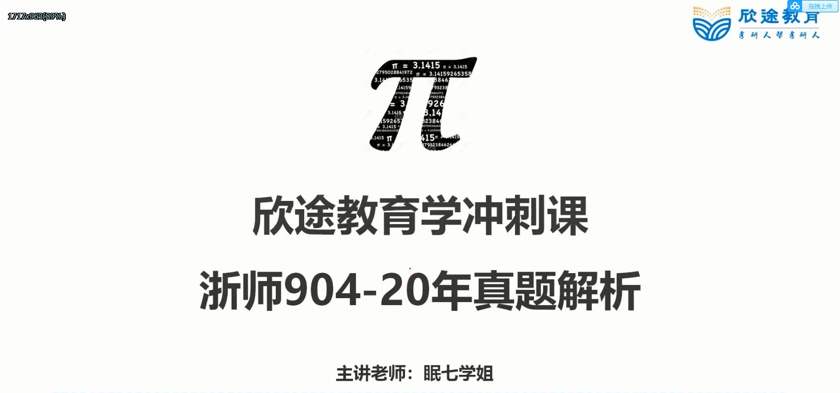 【2021教育学考研】浙江师范大学(学科数学)冲刺真题解析试听课