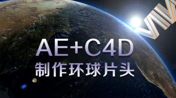 AE+C4D制作环球片头