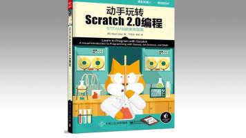 动手玩转scratch2.0编程