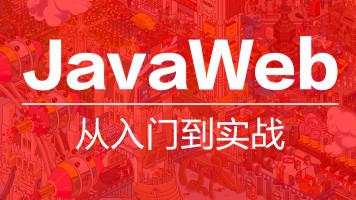 Java Web从入门到实战