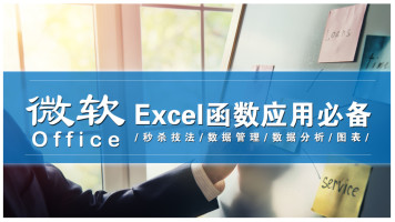 Excel函数应用必备