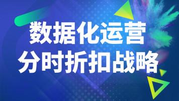 【亦米阳光/专注电商培训】数据化运营分时折扣战略