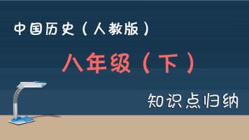 中国历史八年级下册(人教版)知识点归纳