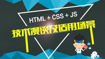 【零基础入门】HTML+CSS+JS技术漫谈及适用场景