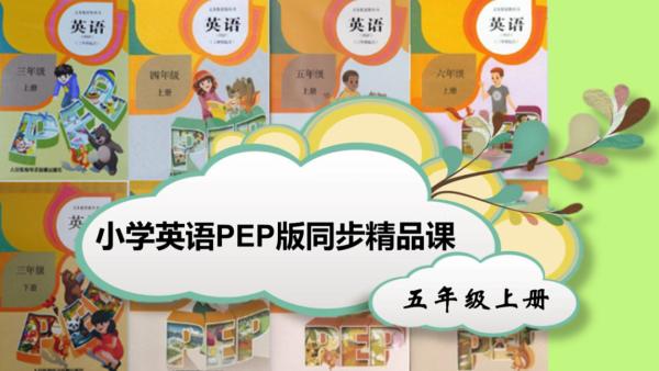 PEP英语五年级上册同步课程