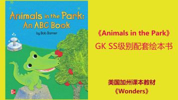 《Animals in the Park》GK Start Smart级别配套绘本书