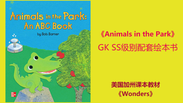 《Animals in the Park》GK Start Smart级别配套绘本书