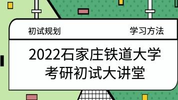 2022年研究生入学考试讲座