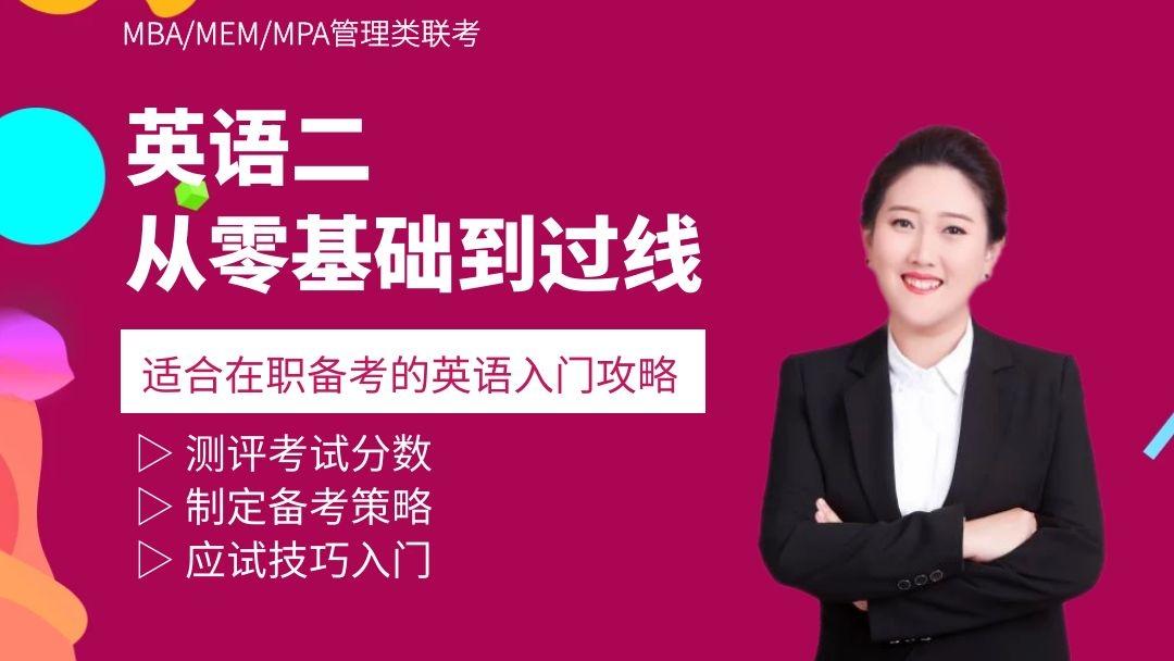 考研英语二从零基础到过线入门课程(MBA/MEM/MPA)