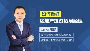 张健:如何做好房地产投资拓展经理