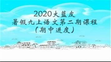 2020大蓝皮九上语文暑假第二期课程(期中进度)