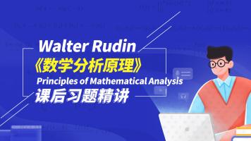Rudin《数学分析原理》第五章习题讲解