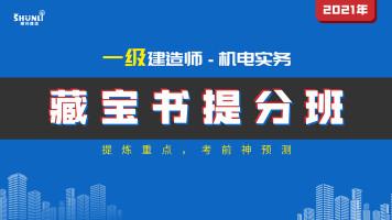 2021年一级建造师机电实务藏宝书提分班