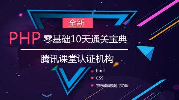 HTML+CSS基础10天精通【学神IT教育】