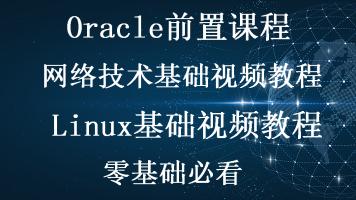 Oracle前置课程-网络基础-Linux基础视频课程
