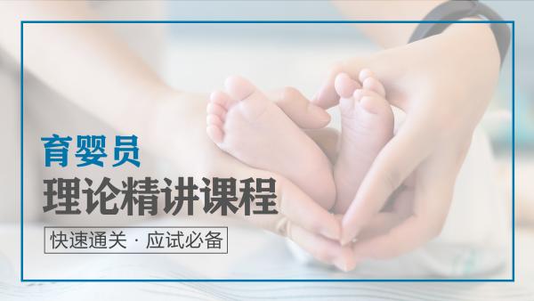 育婴员认证培训课程育婴员职业资格证书,育婴员理论精讲课程