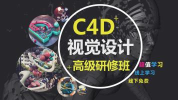 C4D视觉设计高级研修班