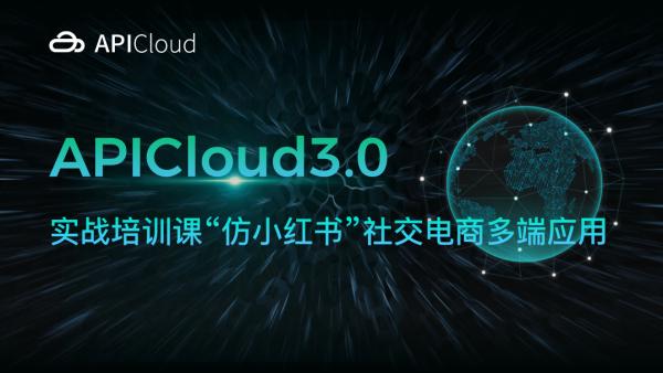 仿电商社交平台小红书---APICloud 3.0多端开发系列课