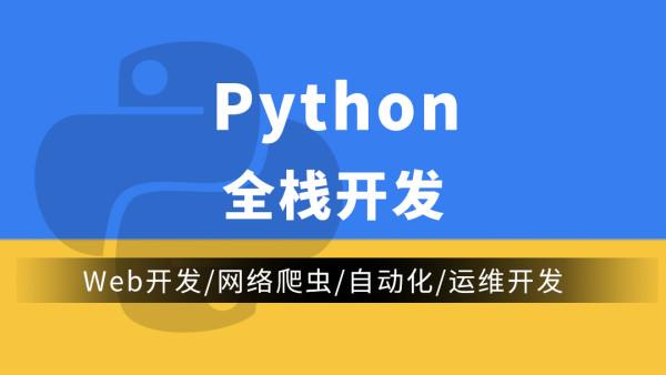 Python全栈开发零基础入门精品课程