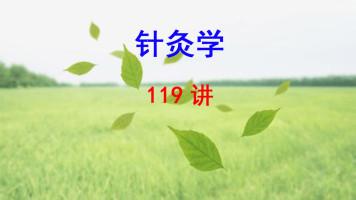 天津中医药大学 针灸学 石学敏 119讲