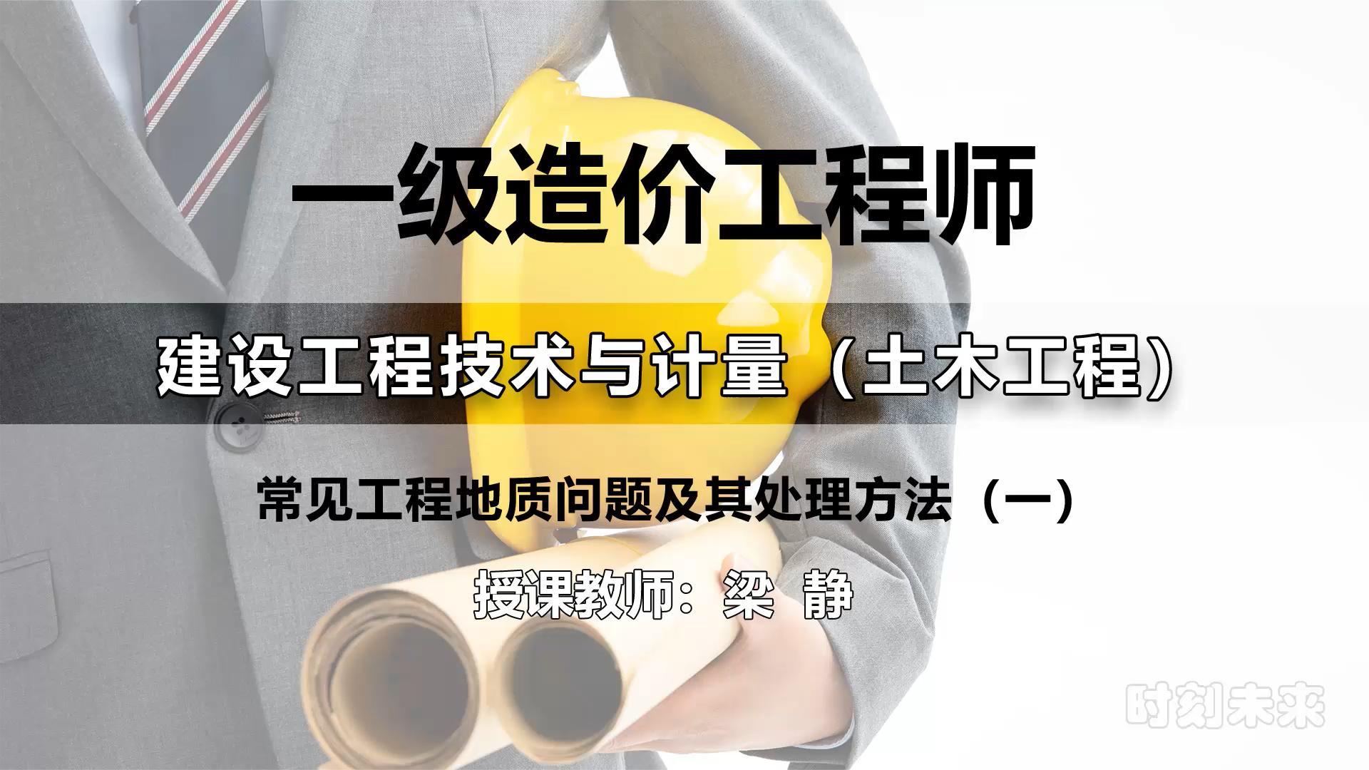 梁静-一级造价工程师-建设工程技术与计量(土木建筑工程-第二期