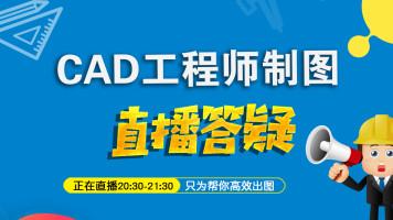 【VIP】CAD工程师制图直播答疑