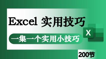 Excel实用技巧200招