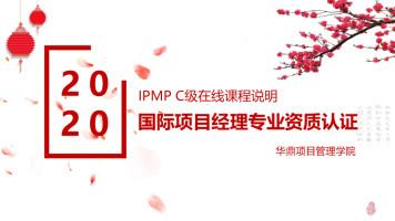 IPMP C级在线课程说明