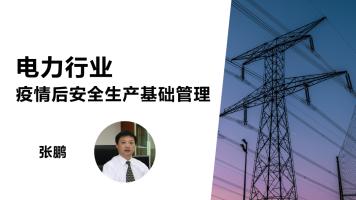 电力行业疫情后安全生产基础管理