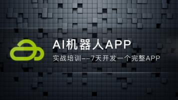 APICloud实战培训-AI机器人APP【试看课】
