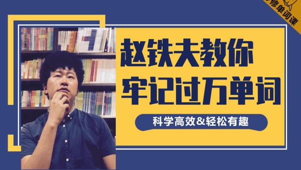 《赵铁夫讲单词》全集【教你科学牢记过万单词】