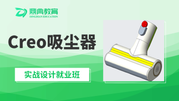 CREO吸尘器实战设计就业班+老师一对一项目实战辅导