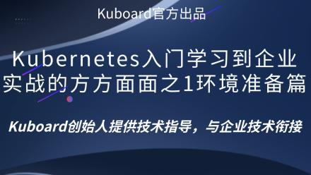 Kubernetes入门学习到企业实战的方方面面之1环境准备篇