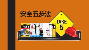 班组安全管理系列课程:安全五步法