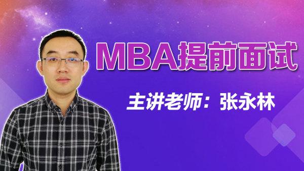 【考仕通】MBA提前面试网络课程张永林