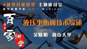 56th Webinar | #液界百家讲堂 液压平衡阀技术综述 | 吴晓明
