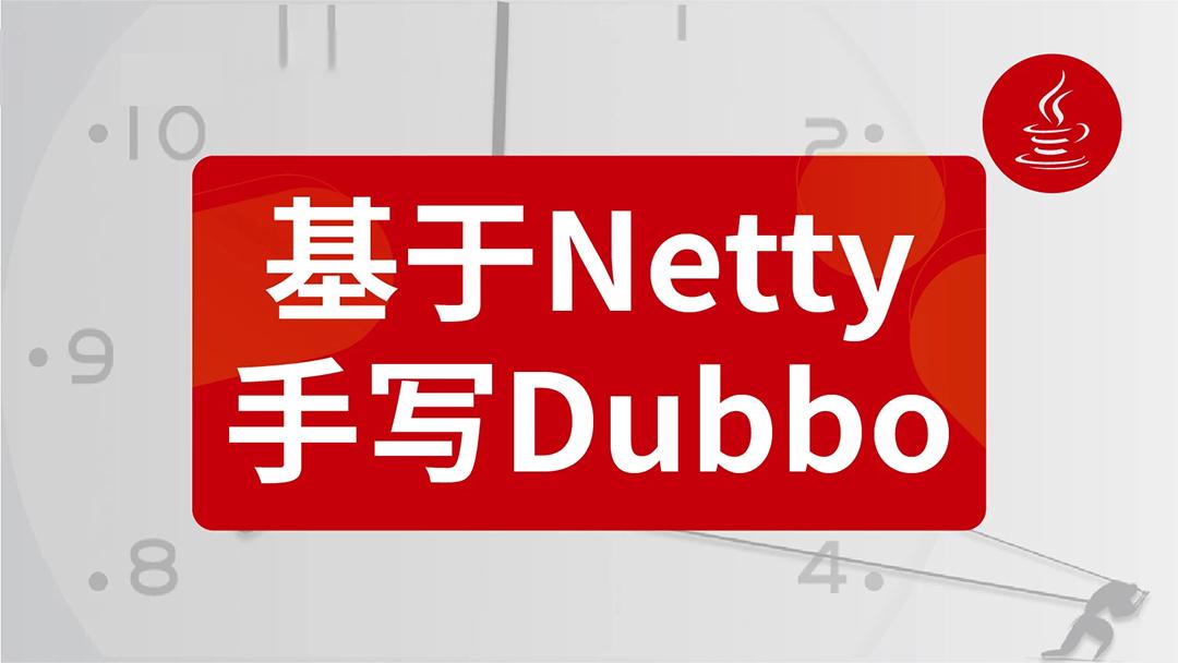 基于Netty手写Dubbo,java高级,Java架构师进阶【咕泡学院】