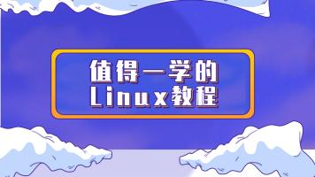 值得一学的Linux教程