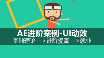 【AE】UI动效【YHY艺术工作室】