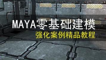 Maya零基础建模强化案例篇 MAYA快速建模入门精品教程
