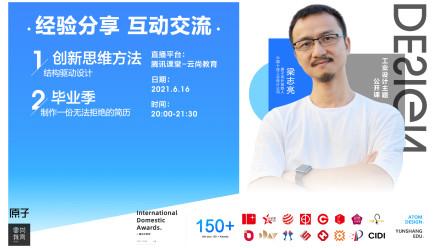 云尚-原子 工业设计 · 创新思维方法(公开课)