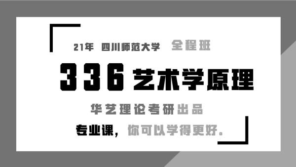 21年四川师范大学336艺术基础理论全程班