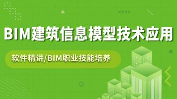 BIM建筑信息模型技术应用入门
