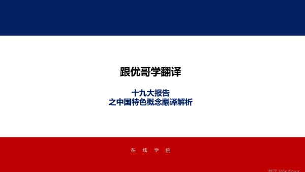 十九大报告之中国特色概念翻译解析01