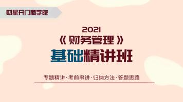 2021中级会计职称《财务管理》基础精讲班