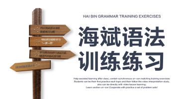 【录播】英语入门学习海斌语法训练练习精讲视频在线教学教程课程