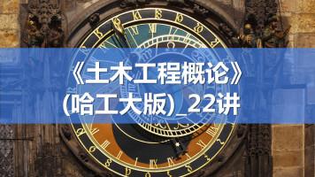 B051-《土木工程概论》_哈工大学_22讲